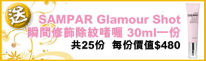 SAMPAR Glamour Shot瞬間修飾除紋啫喱 30ml一份