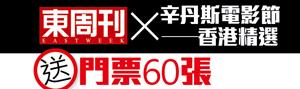 「辛丹斯電影節——香港精選」門票60張