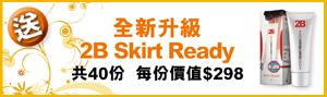 全新升級2B Skirt Ready乙份