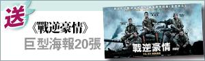 《戰逆豪情》巨型海報20張