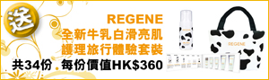 REGENE34